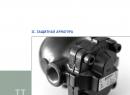 Выпущен следующий раздел общего каталога: II.G. «Конденсатоотводчики и оборудование для пара»