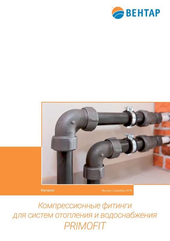 Вентар. Компрессионные фитинги для систем отопления и водоснабжения Primofit