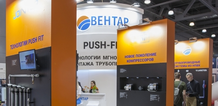 Вентар на выставке Aquatherm Moscow 2020