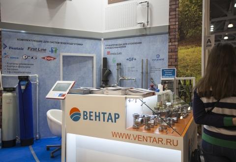 Вентар на выставке Aquatherm Moscow 2019