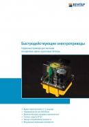 Быстродействующие электроприводы серии JS
