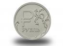 Все цены теперь в рублях