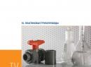 Выпущена электронная брошюра «Физико-химические свойства PVC-U»