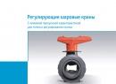 Регулирующие шаровые краны из пластика 546/523