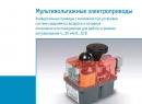 Мультивольтажные электроприводы