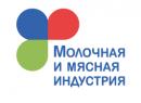 15-я Международная выставка оборудования и технологий для животноводства, молочного и мясного производств