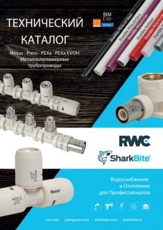 RWC. Технический каталог SharkBite