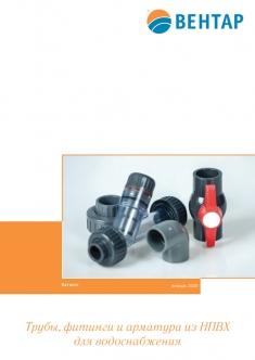 Вентар. Трубы, фитинги и арматура из НПВХ для водоснабжения